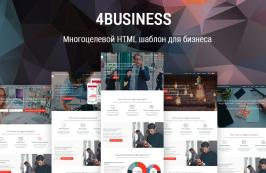 4Business - многоцелевой HTML шаблон
