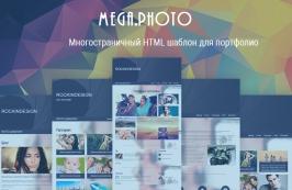 Mega.photo - html шаблон сайта портфолио