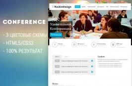 Conference - HTML шаблон