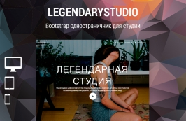 LegendaryStudio - bootstrap одностраничник для студии