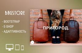 BagStore - адаптивный HTML шаблон для продаж