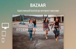 Bazaar - адаптивный bootstrap шаблон для интернет-магазина