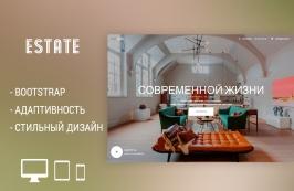 Estate - HTML5 шаблон для агентства недвижимости