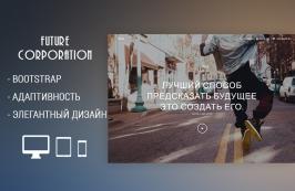 FutureCorporation - адаптивный шаблон для компаний