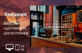 Restaurant - презентация ресторана и меню HTML шаблон