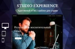 Studio Experience - адаптивный bootstrap шаблон для студий