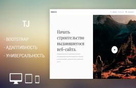 TJ - шаблон HTML для журнала & блога