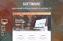 Software - html-шаблон сайта