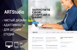 ARTStudio - адаптивный шаблон для вашего сайта