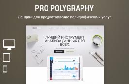PRO Polygraphy - лендинг для любых услуг