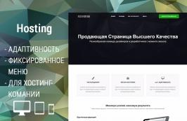 Hosting - отзывчивый html шаблон для сайта