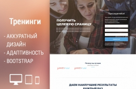 Training - html шаблон для тренигов и курсов