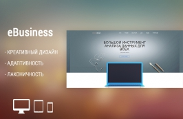 eBusiness - адаптивный шаблон для бизнеса