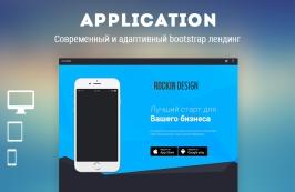 Application -  html шаблон для мобильного приложения