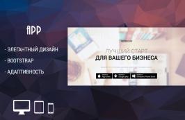 APP - одностраничный мобильный HTML шаблон сайта