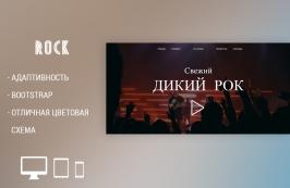 Rock - html шаблон музыкальной тематики