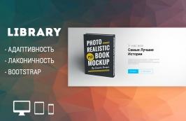 Library - адаптивный шаблон сайта книг