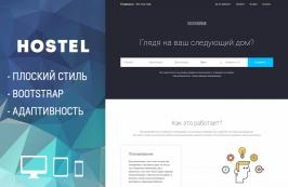 HOSTEL - оригинальный и красивый HTML шаблон