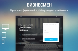 БИЗНЕСМЕН - bootstrap лендинг для бизнеса