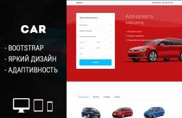 Сar - адаптивный лендинг для аренды автомобилей