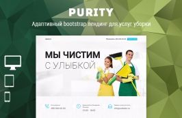 Purity - шаблон сайта для компании по уборке помещений