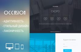 Occasion - современный html шаблон
