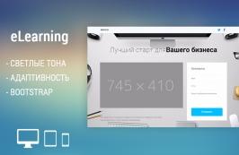 eLearning - адаптивный html шаблон для онлайн-обучения
