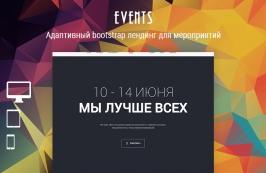 Events - адаптивный бутстрап лендинг для мероприятий