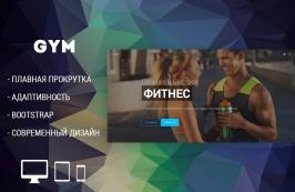 GYM -  лендинг для фитнеса и спорта