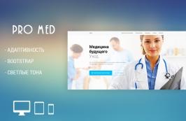 PRO Med - лаконичный HTML шаблон для медучреждений