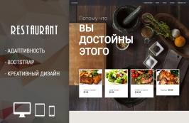 Restaurant - креативный html-шаблон для ресторанов