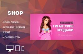 SHOP - яркий html-шаблон для интернет-магазина