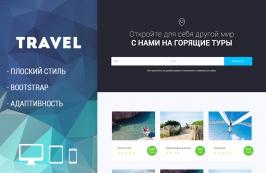 Travel - лендинг для путешествий