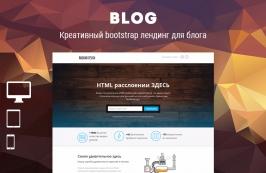 BLOG - креативный bootstrap лендинг для блога